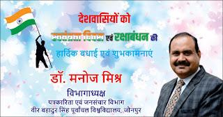 *वीर बहादुर सिंह पूर्वांचल विश्वविद्यालय जौनपुर के पत्रकारिता एवं जनसंचार विभाग के विभागाध्यक्ष डॉ. मनोज मिश्र की तरफ से देशवासियों को स्वतंत्रता दिवस एवं रक्षाबंधन की हार्दिक बधाई एवं शुभकामनाएं*