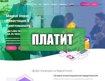 Скриншоты выплат с хайпа magnat-invest.com