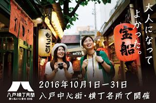 "Hachinohe Alley Month ""Love Drunk 2016"" 八戸横町月間 酔っ払いに愛を2016 Hachinohe Yokocho Gekkan Yopparai ni Ai wo"