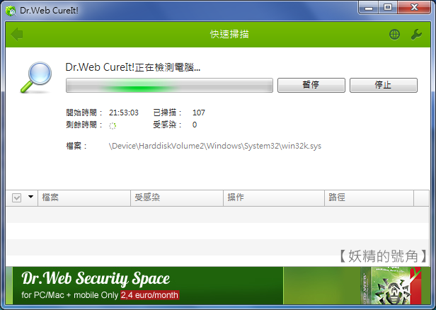 Image%2B003 - Dr.Web CureIt 大蜘蛛防毒、免費掃毒軟體 - 繁體中文免安裝版
