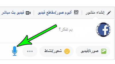 فيسبوك : منشور بالمقاطع الصوتية  قريباً