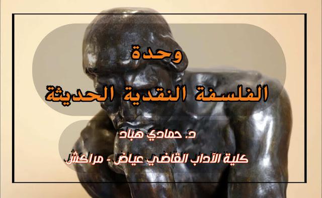 كانط وإشكالية استنباط مبادئ العقل العملي د. حمادي هباد pdf