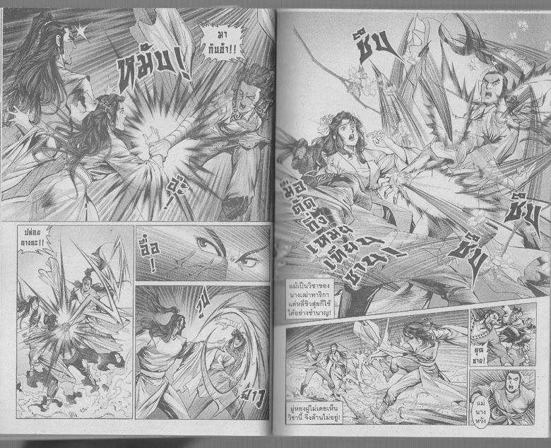 Demi Gods & Semi Devils - หน้า 24