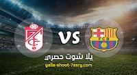نتيجة مباراة برشلونة وغرناطة اليوم الاحد بتاريخ 19-01-2020 الدوري الاسباني