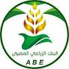 وظائف البنك الزراعي المصري 2019 - عدد 1200 وظيفة للخريجين الجدد التفاصيل