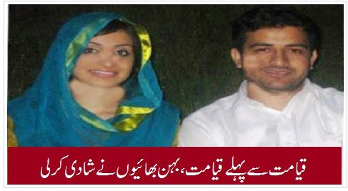 As A Muslim Country Its Very Very Shameful And Shocking News That Real Brother And Sister Married In Pakistan This Shameful Incident Reported In Jahlam