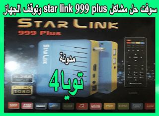 سوفت حل مشاكل star link 999 plus وتوقف الجهاز