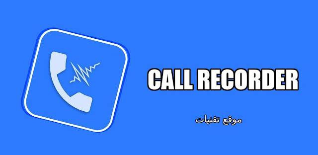 تنزيل تطبيق مسجل المكالمات 2020 Call Recorder لتسجيل جميع المكالمات للاندرويد