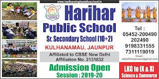 HARIHAR PUBLIC SCHOOL SR. SECONDARY SCHOOL (10+2) KULHANAMAU, JAUNPUR | ADMISSION OPEN 2019-20 | LKG to IX & XI Science & Commerce | Tel : 05452-200490/202490/9198331555/7311119019