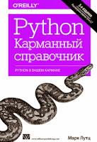 книга Марка Лутца «Python: карманный справочник» (5-е издание)