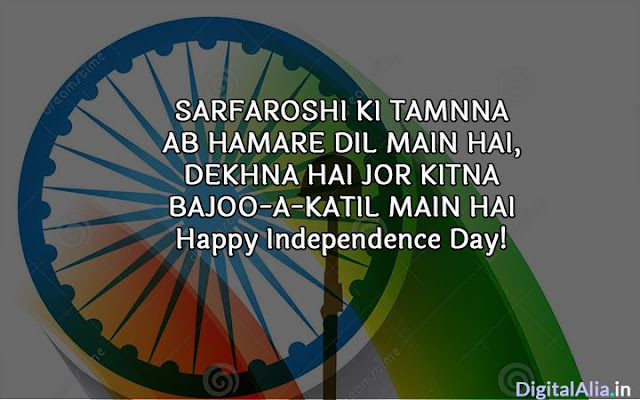 independence day greetings in english