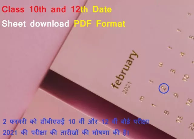 Class-10th-and-12th-Date-Sheet-download  Class-10th-and-12th-Date-Sheet-download, Class 10th and 12th Date Sheet download and Read, Date Sheet PDF Format me Download, Cbse News, Final Exam Date Sheet Cbse,X & XII बोर्ड परीक्षा 2021