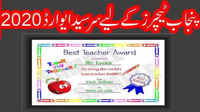 Best Teacher Award Application Form 2020