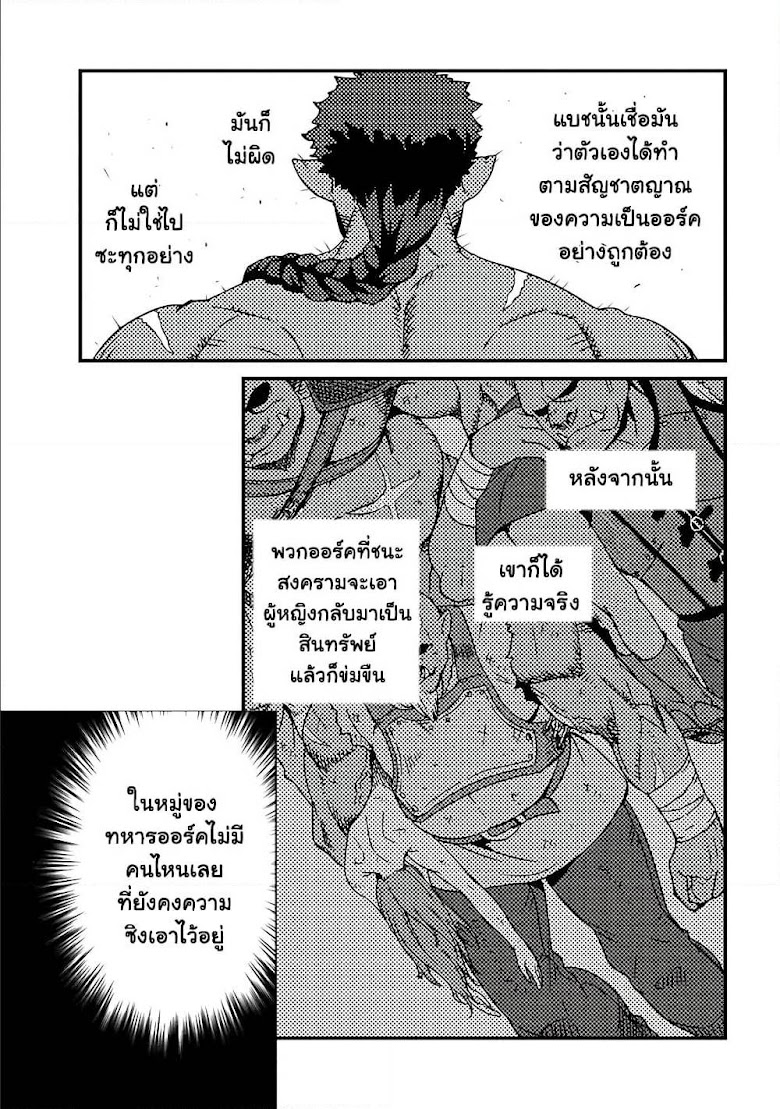 Orc Hero Story - หน้า 16