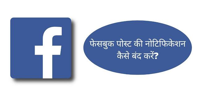 फेसबुक पोस्ट की नोटिफिकेशन कैसे बंद करें?