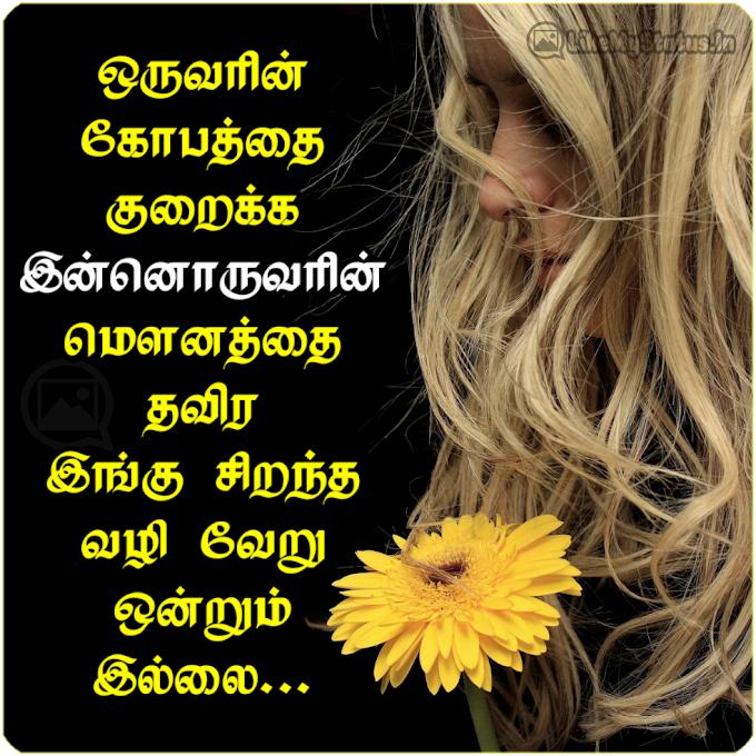 மௌனம்... Mounam Tamil Quote With Image...