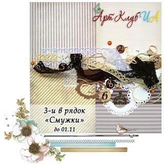 http://talya-club.blogspot.ru/2016/10/3.html