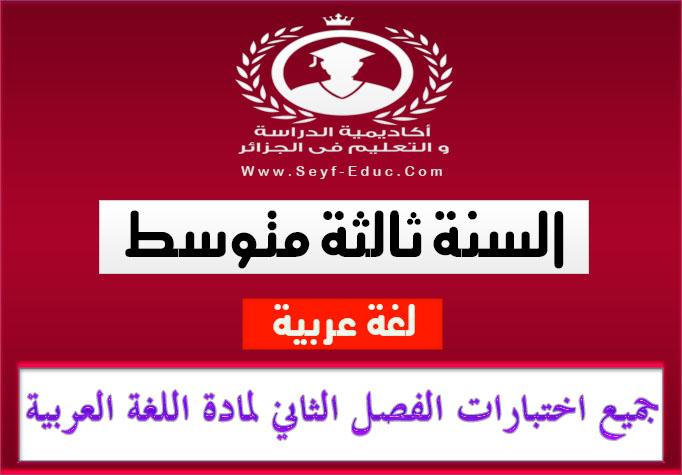 جميع اختبارات الفصل الثاني لمادة اللغة العربية للسنة الثالثة متوسط