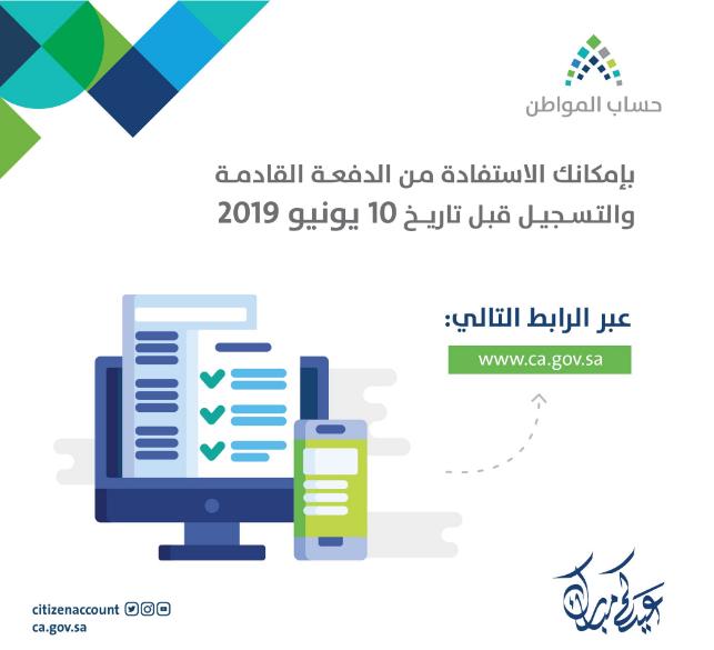 وزارة العمل و التنمية تعلن أسماء المستفيدين من الدفعة 19 في برنامج حساب المواطن، واخر موعد للتسجيل للدفعة20.
