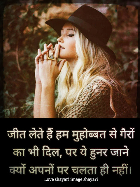 shayari photo in message.