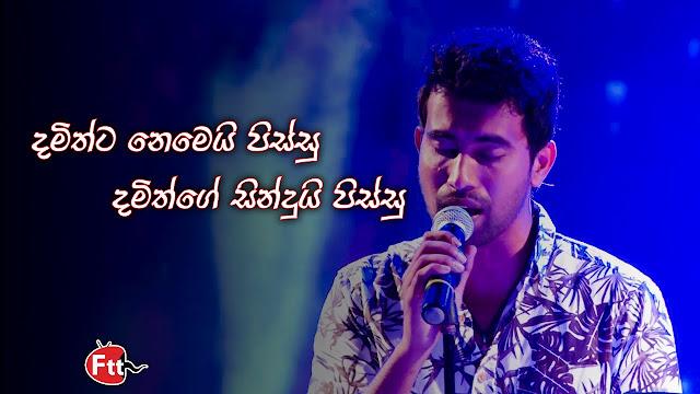 Damithta Newei Damithge Sindu Thamai Pissu (Damith Asanka Mashup Cover) Song Lyrics - දමිත්ට නෙවෙයි පිස්සු දමිත්ගේ සිංදු තමයි පිස්සු ගීතයේ පද පෙළ
