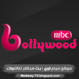 ريمكسات قناة ام بي سي بوليود Mbc Bollywood بث مباشر