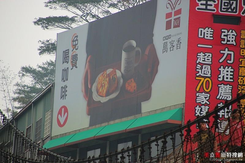 [南部] 嘉義縣觸口村【萬客香】在天長地久橋旁 免費喝咖啡 牛軋餅還可以吃到飽