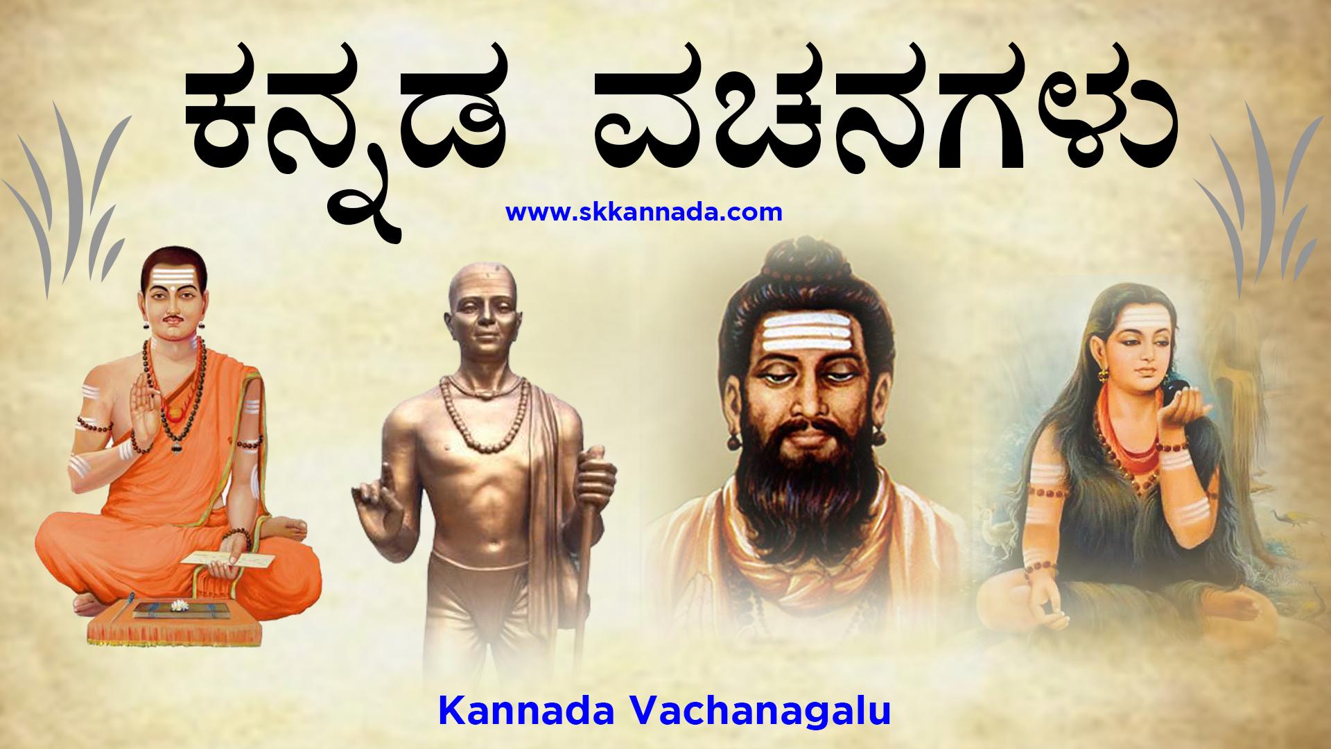 ಕನ್ನಡ ವಚನಗಳು - Kannada Vachanagalu