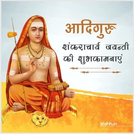 Shankaracharya Jayanti Messages Greetings