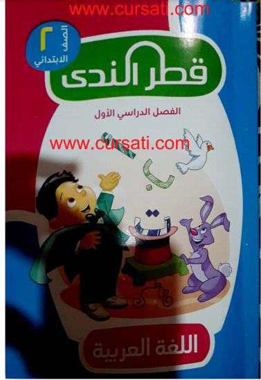 تحميل كتاب قطر الندى في اللغة العربية الصف الثانى الابتدائى الترم الأول