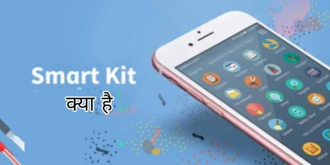 Smart Kit Kya Hai Pure Jankari - Apkacyber