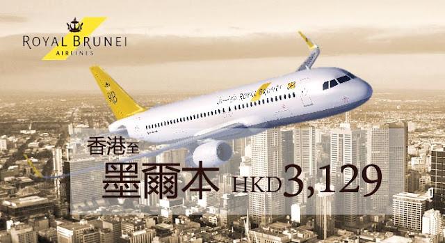 抵飛澳洲!汶萊皇家航空 香港飛墨爾本 來回連稅 三千三,9至12月出發!