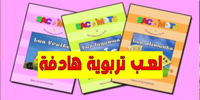 لعب تربوية هادفة بالعربية والفرنسية للابتدائي