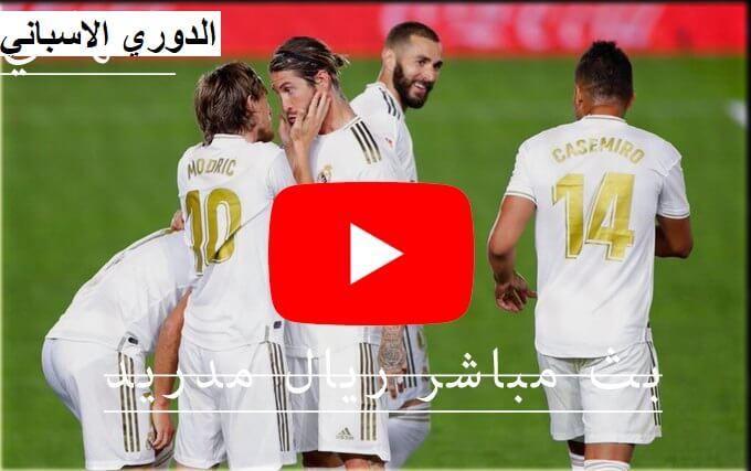 مشاهدة مباراة ريال مدريد وقادش بث مباشر اليوم 17-10-2020 الدوري الاسباني real-madrid vs cadiz