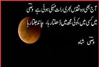 Aj Bhi Wo Taqaduss Bhari Raat Mehki hui hai  | Wasi Shah - Urdu Poetry Lovers