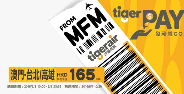 暑假優惠,台灣虎航 澳門飛 台北/高雄 單程HK$165起,今早(6月3日)早上9時開賣!