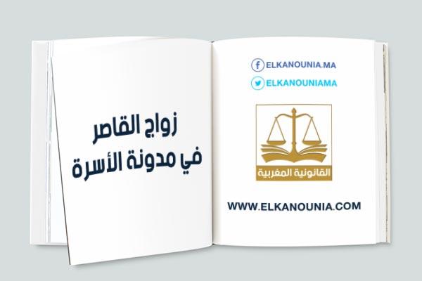 مقال بعنوان: زواج القاصرات على ضوء المادة 19 من مدونة الأسرة المغربية PDF