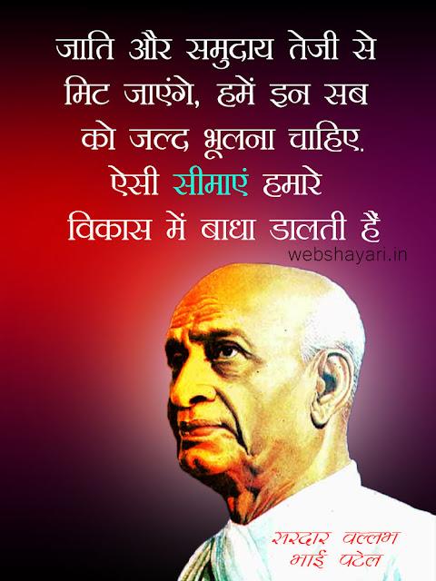 loh prush sardar valbh bhai patel anmol vichar