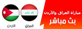 لايف مشاهدة مباراة العراق والأردن بث مباشر اليوم 12-11-2020 الودية دون اي تقطيع نهائي بجودة ممتازة