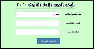 تعرف على نتيجة الصف الأول والثاني الثانوي الترم الثاني 2020 لكل المحافظات في مصر
