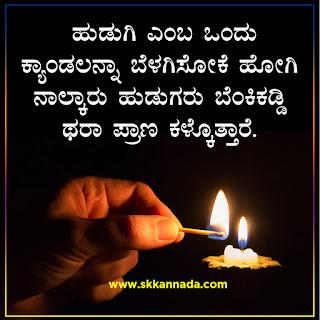 sad love boy girl quote in kannada