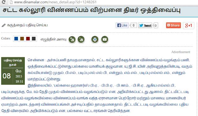 tamilnadu law college admission 2015, llb, bl