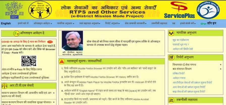 Bihar Rtps Service Online Apply Status À¤†à¤¯ À¤œ À¤¤ À¤¨ À¤µ À¤¸