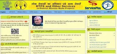 Bihar RTPS Service Online Apply, Status (आय, जाति, निवास)