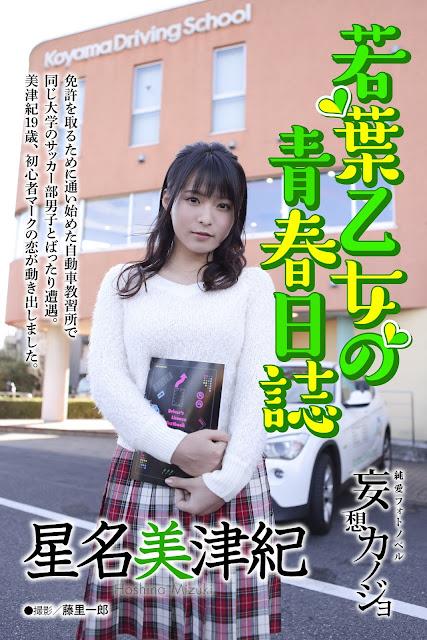 星名美津紀 Hoshina Mizuki Weekly Georgia No 95 Photos 01