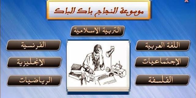 دروس اللغة العربية، الانجليزية، الفلسفة، الاجتماعيات، الفرنسية،التربية الاسلامية الثانية باكالوريا ادب و علوم انسانية