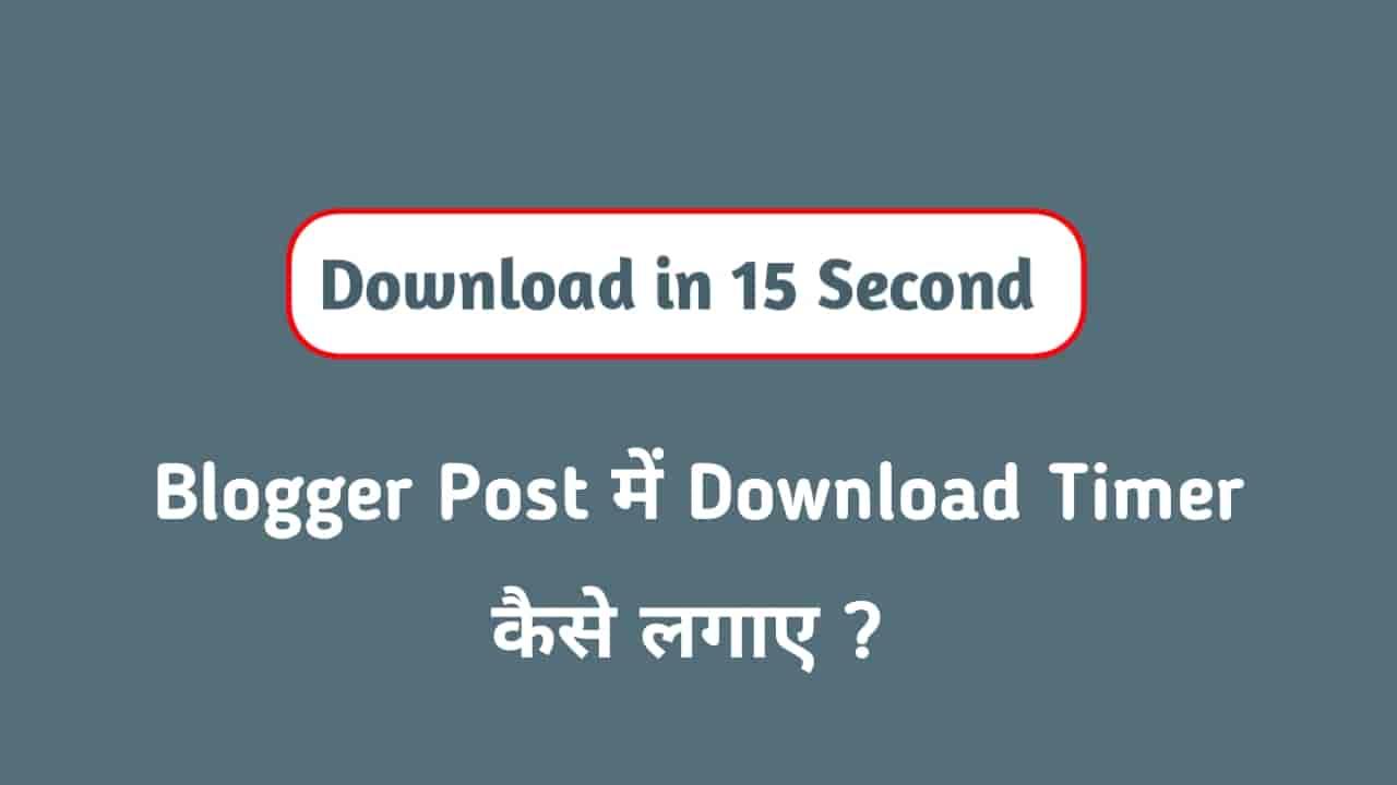 Blogger Post Me Download Timer Kaise Add Kare