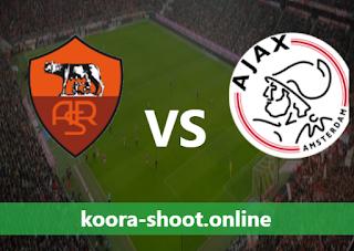 بث مباشر مباراة أياكس أمستردام وروما اليوم بتاريخ 08/04/2021 الدوري الأوروبي