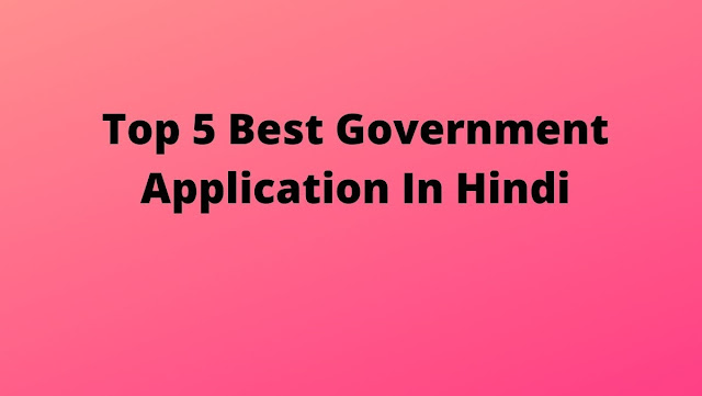 Top 5 Best Government Application In Hindi