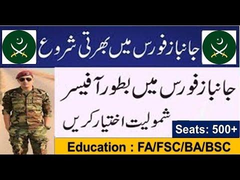 Pak Army Janbaz Force Jobs 2019